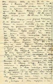 Письмо 5.05.1945 - пятый лист