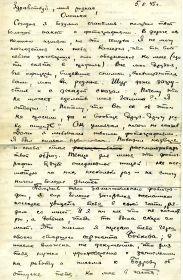 Письмо 5.05.1945