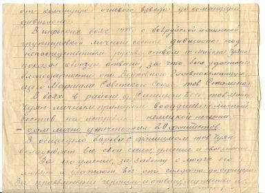 Письмо_жене_Чуяна_М,М,_29.10.1944_с2