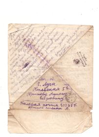 Письмо домой 13.01.1945