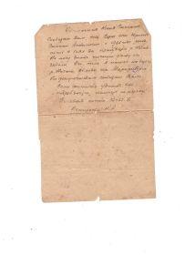 Письмо от Петухова Николая Александровича