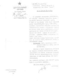 Ответ на запрос из Центрального Архива Министерства обороны СССР