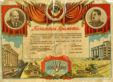 Почетная грамота от 02.09.1948 г.