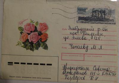 Письмо председателя ветеранов 115-ой кавалерийской дивизии К.Н Керефова