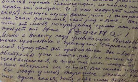 Фрагмент из письма с фронта Дмитрия Михайловича Зябкина  матери и сестрам от 03.01.1943г