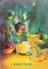 Новогоднее поздравление с Новым 1993 годом Петру Лаврентьевичу от друга Шмелёва А.И.