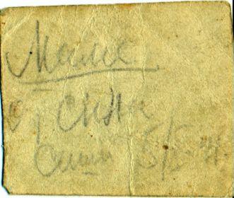 Подпись на обороте фото от 05.10.1941