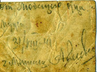Подпись на обороте фото от 31.08.1941