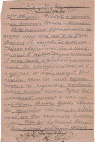 Письмо от 22.08.1943