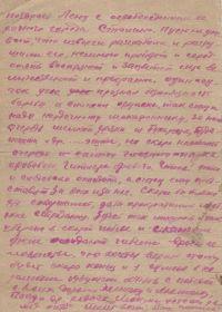 Продолжение письма от 10.09.1943г.
