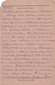 Письмо от 25.09.1943г.