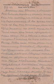 Письмо от 03.09.1943г.