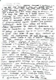 Письмо от 26.01.1942 года (стр.1)