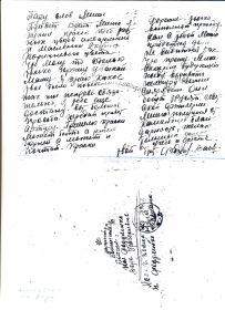 Письмо от 26.01.1942 года (стр.2)