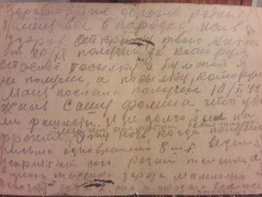 Родной сестре Антонине Обетковской в Рыбинск
