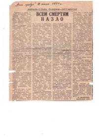 """""""Всем смертям назло"""" Агинская правда 1980г"""
