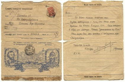 Письмо от 05.07.1943