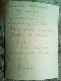 Единственное письменное свидетельство сохранившееся в семье это фотография прадеда, которую он 6 января 1945 года отправил из госпиталя.