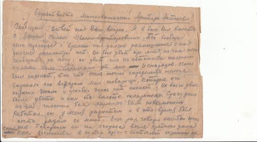 Письмо боевого командира, старшего сержанта