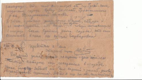 Письмо боевого командира старшего сержанта (продолжение)