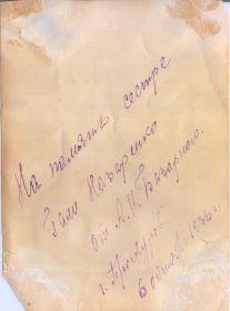 Второе письмо родной сестре Базарной-Назаренко Анне Иосифовне