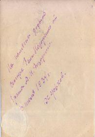 Письмо своей родной и любимой сестре Базарной - Назаренко Анне Иосифовне