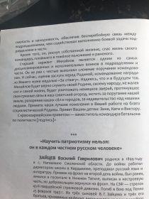 """Отцифрованное письмо находится в музее """"Северо-западного фронта"""", город Старая Русса."""