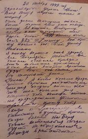 Письмо жене