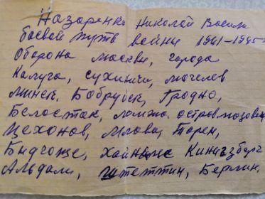Боевой путь ( письмо  написано  самим  Николаем Васильевичем Назаренко)