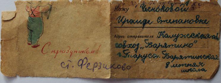 """корешок письма с адресом от пионеров восьмилетней школы совхоза """"Борятино"""""""