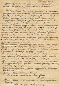 Письмо семье 09.05.1945