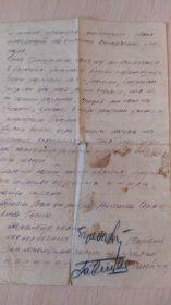 Письмо жене Анне