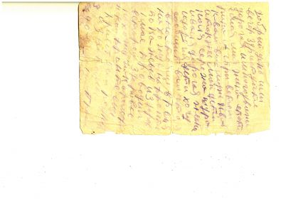 Последнее письмо с фронта