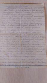 Письма жене Анне с фронта