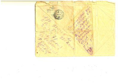 2 стр Письма с фронта