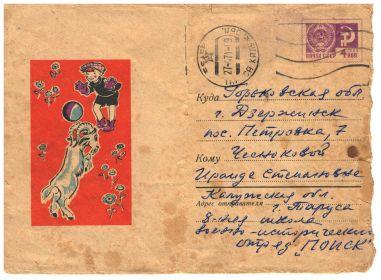 """конверт от письма от воено-исторического отряда """"ПОИСК"""""""