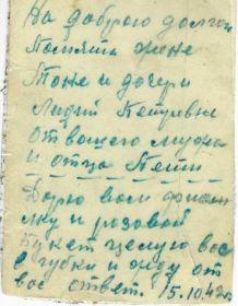 Письмо с фронта жене и дочке.