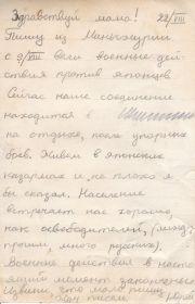 Письмо матери