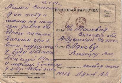 Письмо сыну