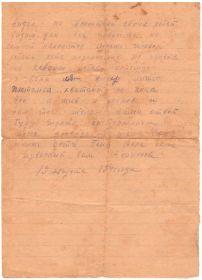 письмо от 19 августа 1941 года