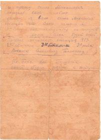 письмо от 5 августа 1941 года