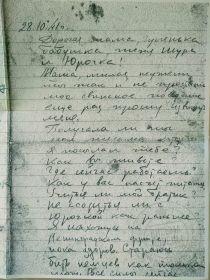 Письмо Чижевского Иллиодора Иллиодоровича родным от 28.10.1941 года