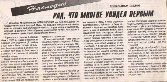 Статья в газете Труд и жизнь, 1995 год