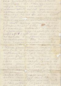 Письмо с фронта 7.11.1944 г.