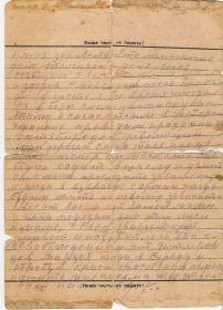 Письмо с фронта 8.11.1943г. Поздравление с освобождением от гитлеровцев родного села