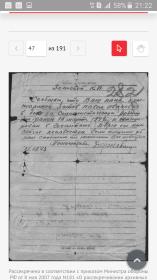 Письмо от командира