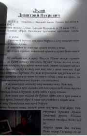 Восстановленное письмо прадеда с фронта