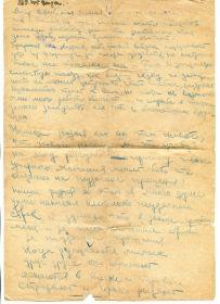 Письмо невесте Марии Соломоновне Басиной