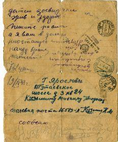 Письмо с фронта от 19.11.43г