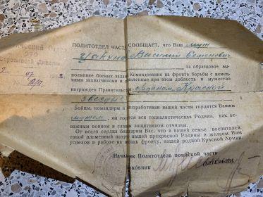 Письмо прабабушке о награждении Василия Семеновича